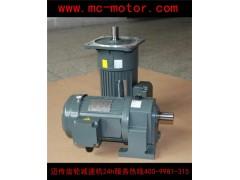 1500W带刹车齿轮减速马达 迈传小型齿轮减速电机现货直发