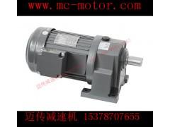 现货小型齿轮减速机400W立式齿轮减速马达 迈传直发