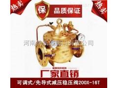 纳斯威200X可调式减压稳压阀厂家,减压稳压阀价格