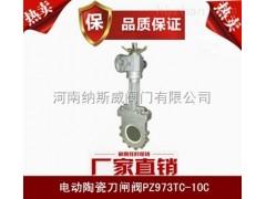 纳斯威电动陶瓷刀闸阀厂家,电动陶瓷刀闸阀价格