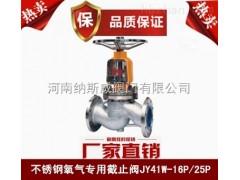 纳斯威JY41W不锈钢氧气阀厂家,不锈钢氧气截止阀价格