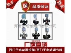 纳斯威SKC西门子电动温控阀厂家,电动温控阀价格