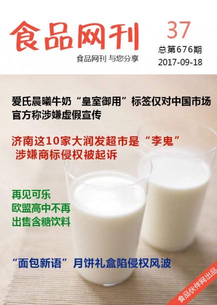 食品网刊2017年第676期