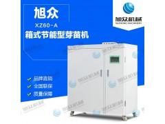 供应旭众箱式豆芽机 全自动豆芽机 豆芽生长机