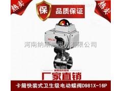纳斯威电动卡箍快装式卫生级蝶阀厂家,电动蝶阀价格