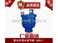 纳斯威CARX复合式排气阀厂家,复合式清水排气阀价格