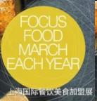 CHINA FOOD 2018上海国际餐饮美食加盟展