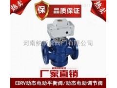 纳斯威EDRV动态电动平衡阀厂家价格