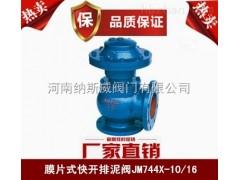 纳斯威JM744X隔膜式液压气动快开排泥阀厂家价格
