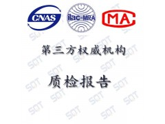 CMA检测报告办理流程和费用