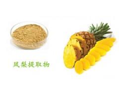 菠萝粉 菠萝果粉 天然萃取 斯诺特生物包邮