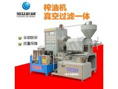 供应旭众快速离心滤油榨油机 花生油生产线 菜籽榨油机