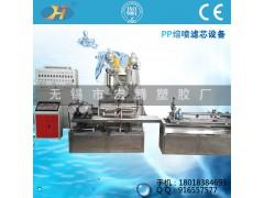 2017宏腾滤芯生产设备_pp滤芯设备