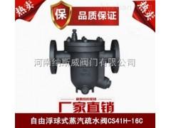 纳斯威CS41H自由浮球式蒸汽疏水阀产品价格