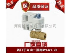 纳斯威西门子电动二通阀MVI421.20价格