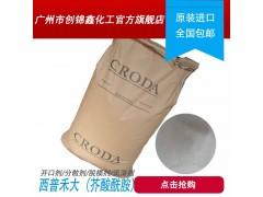 出售禾大西普芥酸酰胺ER环保型植物油脂开口剂 塑料爽滑剂