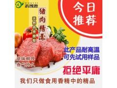 味科 食用香精 猪肉膏 猪肉精膏 猪肉香精 猪骨香膏 耐高温