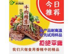 食用香精 牛肉膏 牛肉精膏 牛肉香精 牛肉香膏 厂家 耐高温