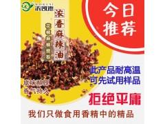 川香麻辣油 麻辣香精 麻辣精油 食品香精厂家 花椒油 麻椒油