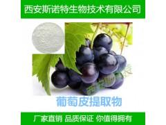 葡萄皮提取物 白藜芦醇10% 水溶性白藜芦醇