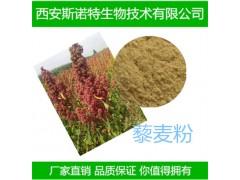藜麦粉 藜麦浓缩粉 sinuote 生物