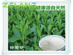甜菊苷90%95%98% Stevioside