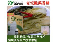 食用香精 酸菜香精 老坛酸菜香精 耐高温 酸菜味自然浓郁