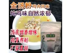 金汤粉 调汤专用 粉末香精 牛肉风味鸡肉风味排骨风味汤粉