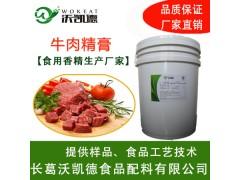 沃凯德 味科 香精厂家 牛肉汤香料 牛杂汤香精 牛肉香精膏