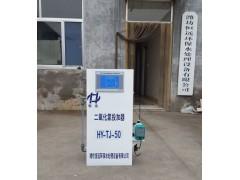 水处理设备50g二氧化氯投加器