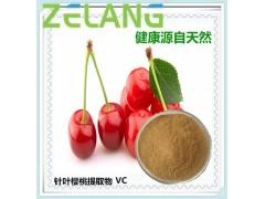 代加工针叶樱桃提取物,天然维生素C(Vc)10~25%