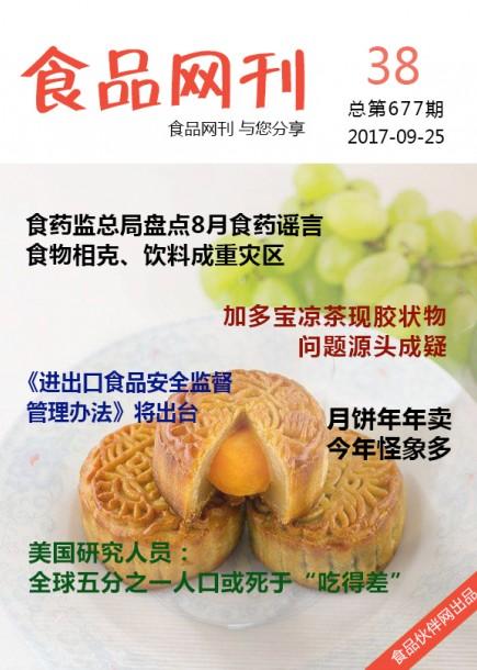 食品网刊2017年第677期