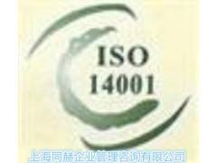 ISO14001:2015版认证│ISO14001新版认证