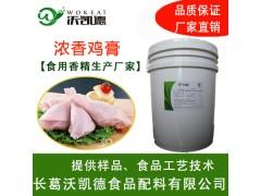 【鸡肉膏】鸡肉增香膏价格 优质鸡肉精膏批发 沃凯德厂家