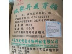 低聚异麦芽糖900粉食品级添加剂甜味剂辅料原料