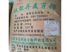 低聚异麦芽糖50粉食品级甜味剂辅料