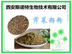 芹菜籽提取物 芹菜籽粉 可定做 生产厂家