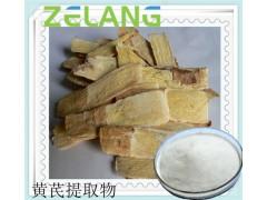 黄芪多糖90%70%50%40%30%