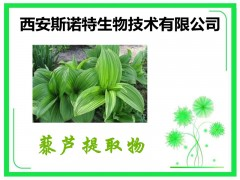 藜芦提取物  天然植萃 包邮