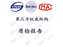 食品CMA检测报告办理机构