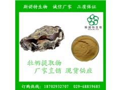 牡蛎提取物 牡蛎浸膏 牡蛎粉