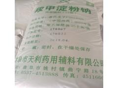 医药级羧甲淀粉钠天辅牌25公斤/袋