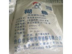 医药级糊精天辅牌25公斤/袋