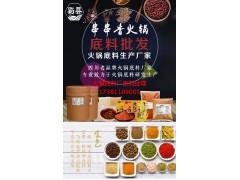 四川火锅底料批发 量大从优 就找川光头 华阳串根香食品厂