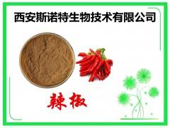 水溶性辣椒粉 辣椒粉 宁夏基地 三原工厂