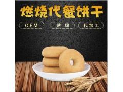 工厂定制 减脂饼干