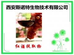 红酒提取物 红葡萄酒提取物 1千克包邮