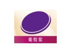 优质食品级葡萄紫色素生产厂家