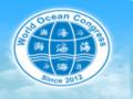 第六届世界海洋大会