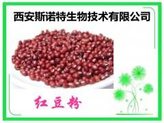 红豆提取物 红豆比例提取 20:1 快速发货